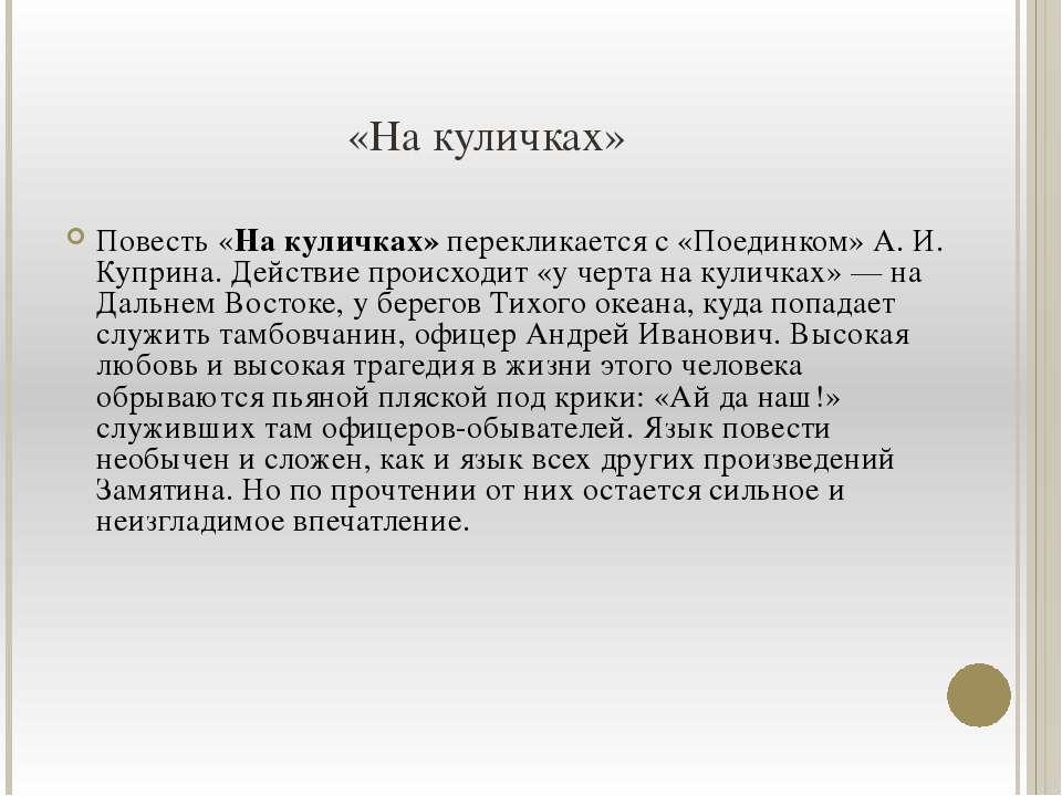 «Нa куличках» Повесть «Нa куличках» перекликается с «Поединком» А. И. Куприна...