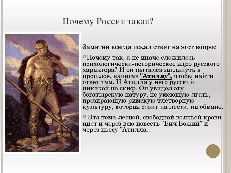 Почему Россия такая? Замятин всегда искал ответ на этот вопрос Почему так, а ...