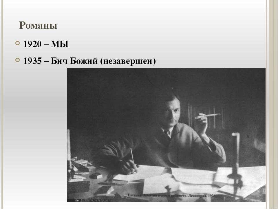 Романы 1920 – МЫ 1935 – Бич Божий (незавершен)