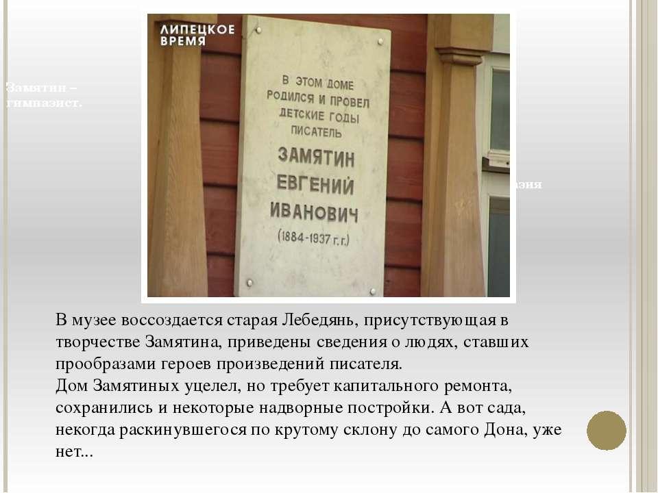 В музее воссоздается старая Лебедянь, присутствующая в творчестве Замятина, п...