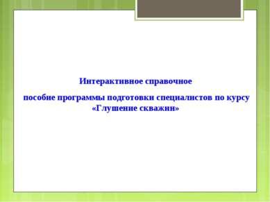 Интерактивное справочное пособие программы подготовки специалистов по курсу «...