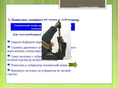 Глушение скважин Сбивание спускного клапана УЭЦН 5. Поместить технический лом...