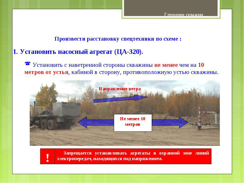 Глушение скважин Расстановка спецтехники 1. Установить насосный агрегат (ЦА-3...