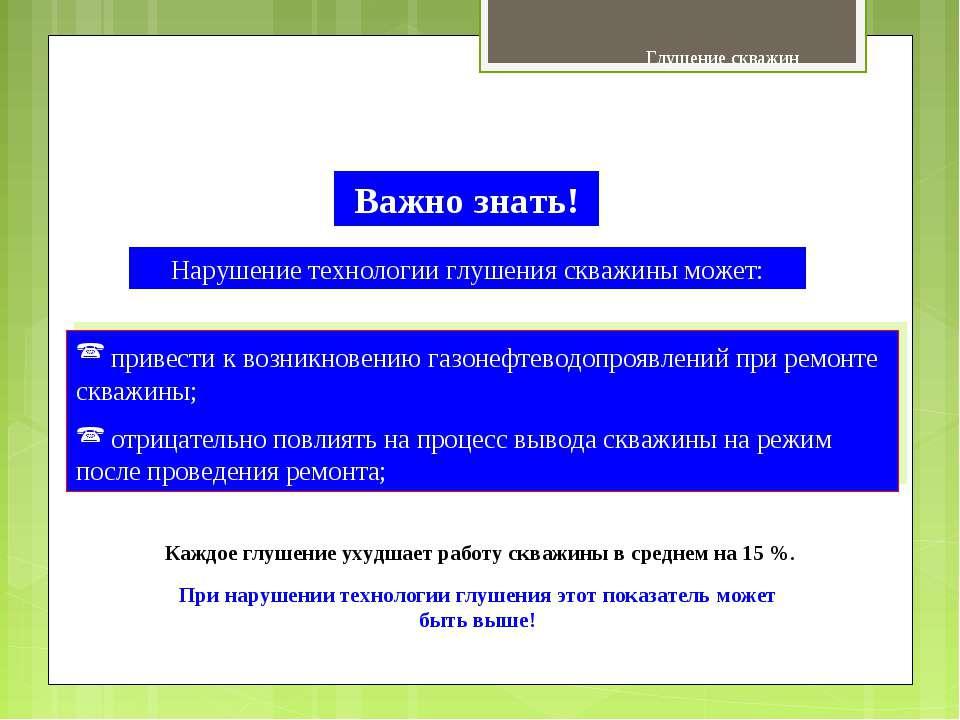 Глушение скважин Основные сведения Важно знать! привести к возникновению газо...