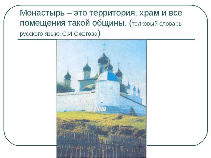 Монаcтырь – это территория, храм и все помещения такой общины. (толковый слов...