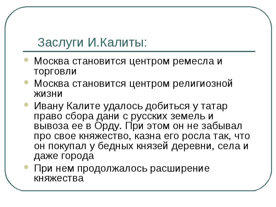 Заслуги И.Калиты: Москва становится центром ремесла и торговли Москва станови...
