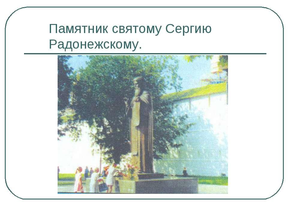 Памятник святому Сергию Радонежскому.