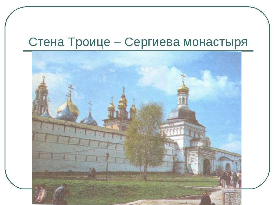 Стена Троице – Сергиева монастыря