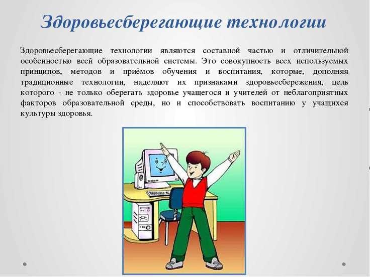 Здоровьесберегающие технологии являются составной частью и отличительной особ...