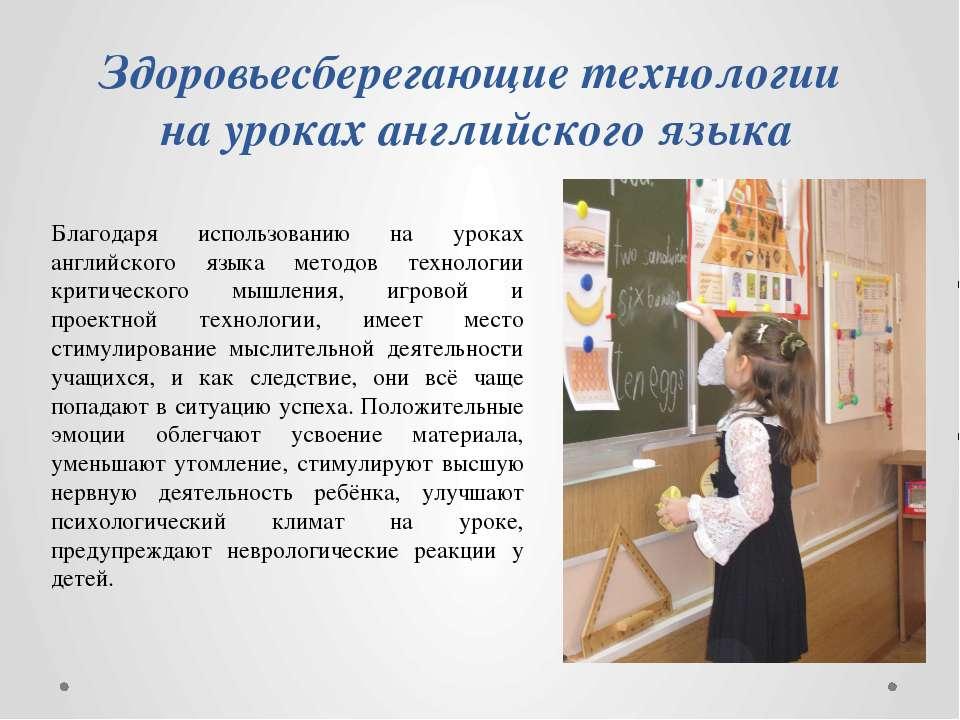 Здоровьесберегающие технологии на уроках английского языка Благодаря использо...