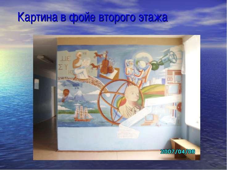Картина в фойе второго этажа
