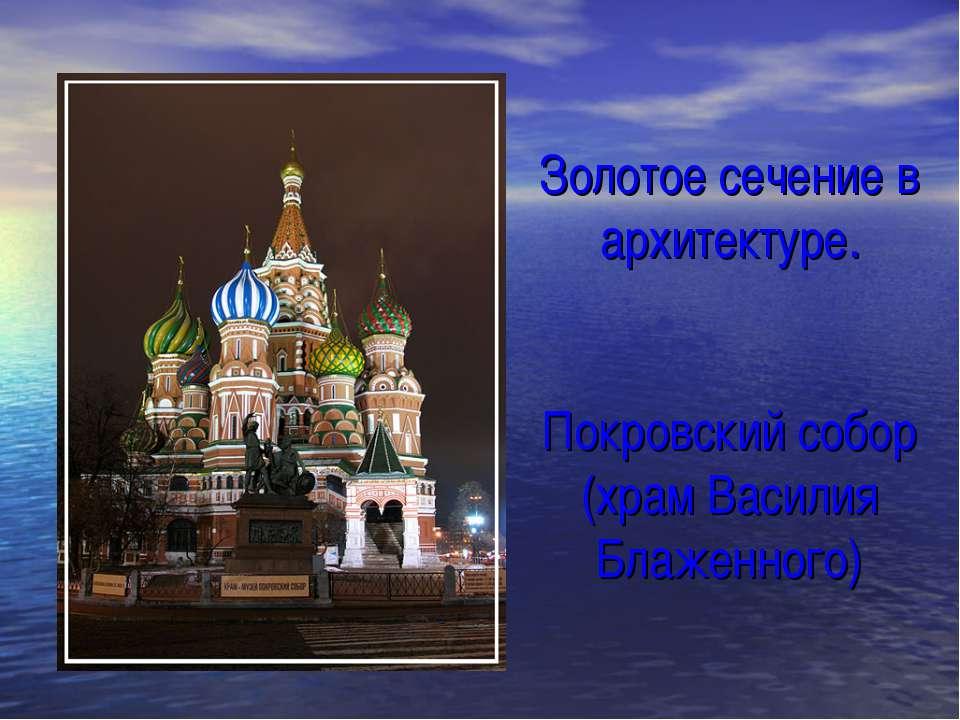Золотое сечение в архитектуре. Покровский собор (храм Василия Блаженного)