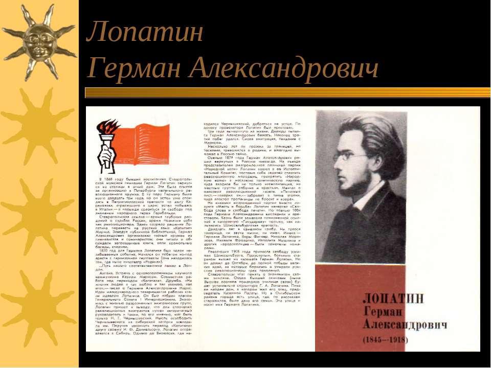 Лопатин Герман Александрович