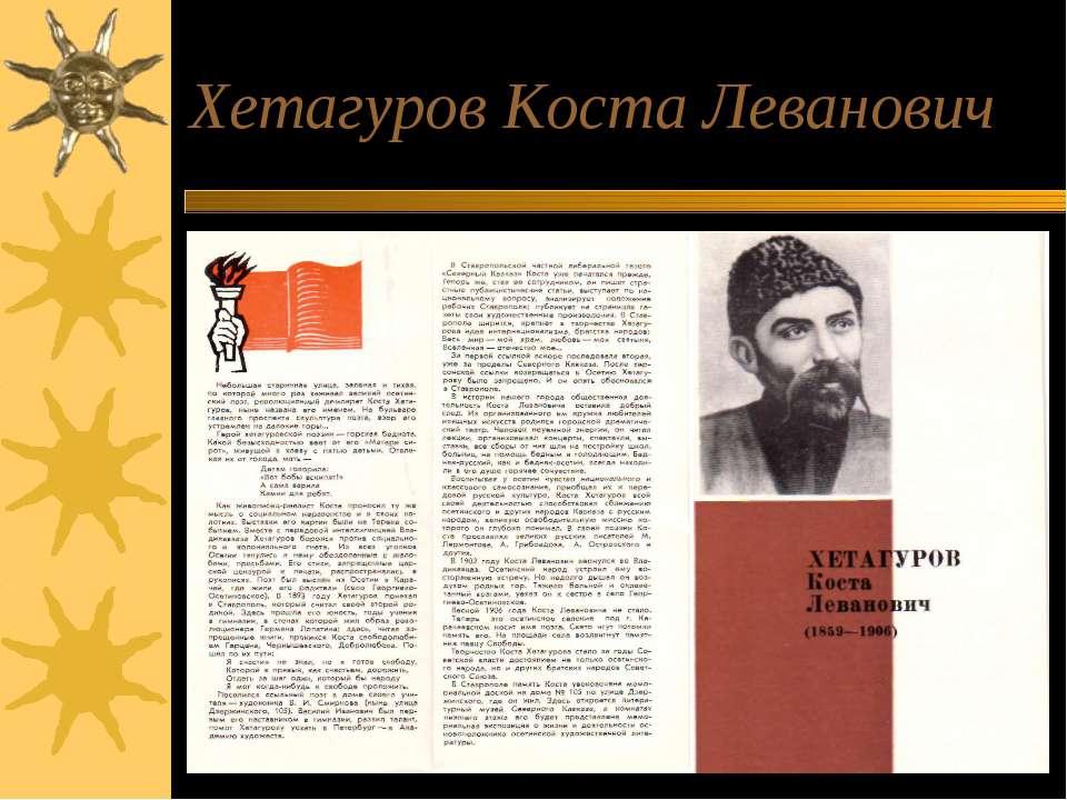 Хетагуров Коста Леванович