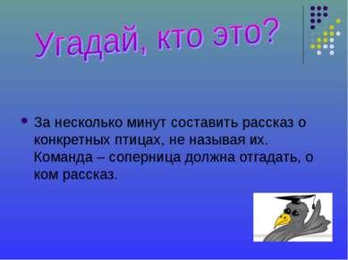 За несколько минут составить рассказ о конкретных птицах, не называя их. Кома...