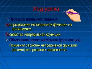 Ход урока 1. Проверка домашнего задания: а) определение непрерывной функции н...