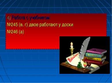 4) Работа с учебником: №245 (в, г) двое работают у доски №246 (а)