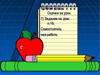 6) Итоги урока. Оценки за урок. 7) Задание на дом: п.18, Самостоятель ная раб...