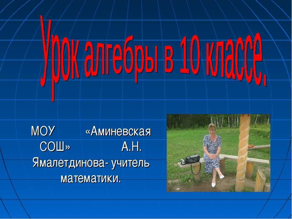 МОУ «Аминевская СОШ» А.Н. Ямалетдинова- учитель математики.