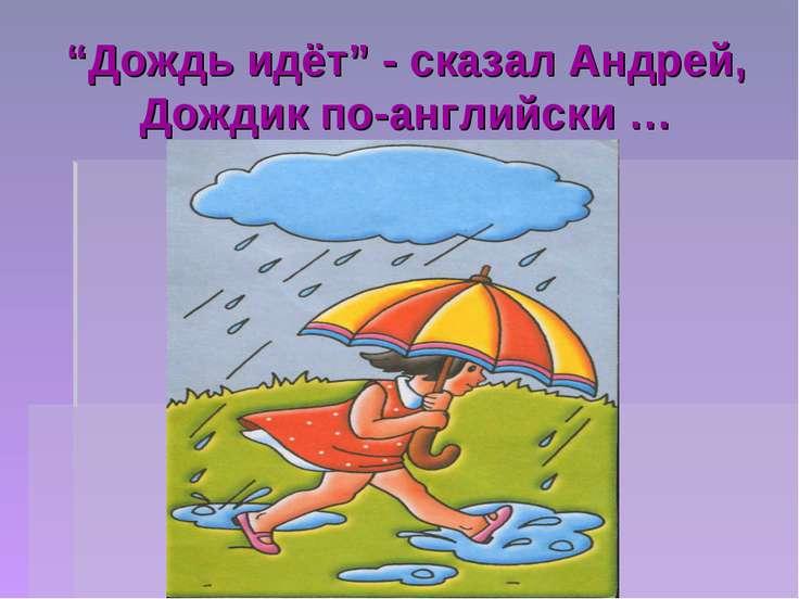 """""""Дождь идёт"""" - сказал Андрей, Дождик по-английски …"""