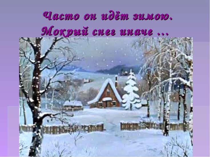 Часто он идёт зимою. Мокрый снег иначе …