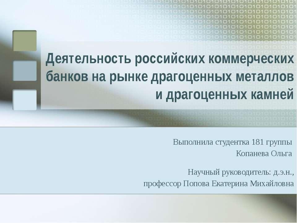 Деятельность российских коммерческих банков на рынке драгоценных металлов и д...