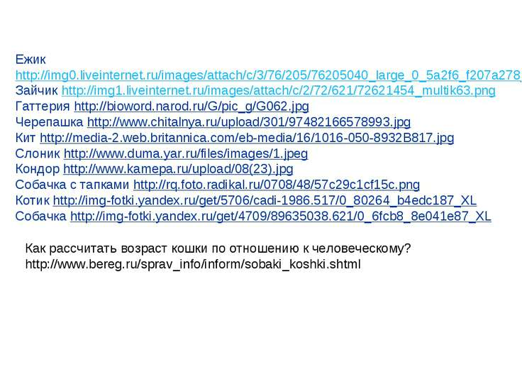 Ежик http://img0.liveinternet.ru/images/attach/c/3/76/205/76205040_large_0_5a...