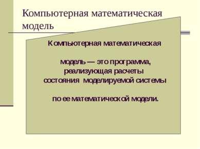 Компьютерная математическая модель Компьютерная математическая модель — это п...