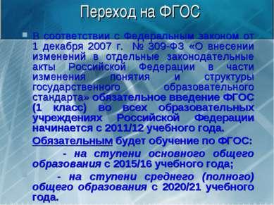 Переход на ФГОС В соответствии с Федеральным законом от 1 декабря 2007 г. № 3...
