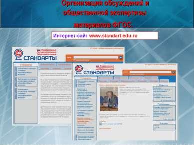 Организация обсуждений и общественной экспертизы материалов ФГОС. Интернет-са...