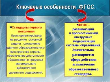 Ключевые особенности ФГОС. Стандарты первого поколения были ориентированы на ...