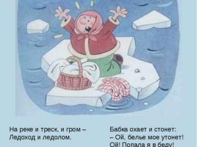 На реке и треск, и гром – Ледоход и ледолом. Полоскала по старинке Бабка в пр...
