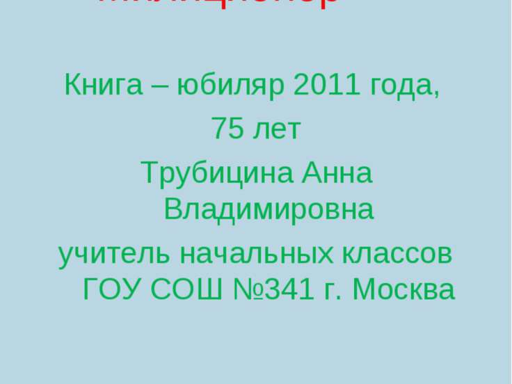 С.В.Михалков «Дядя Степа - Милиционер» Книга – юбиляр 2011 года, 75 лет Труби...