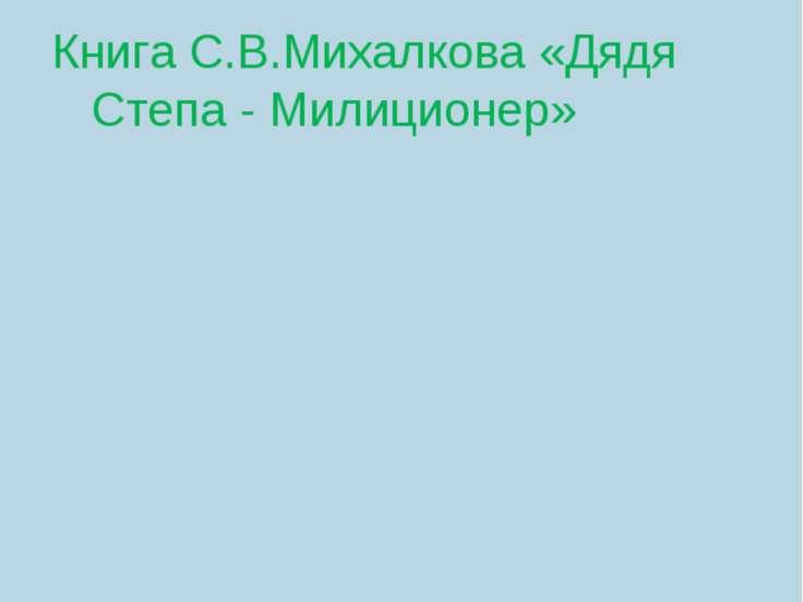 Источники Книга С.В.Михалкова «Дядя Степа - Милиционер»