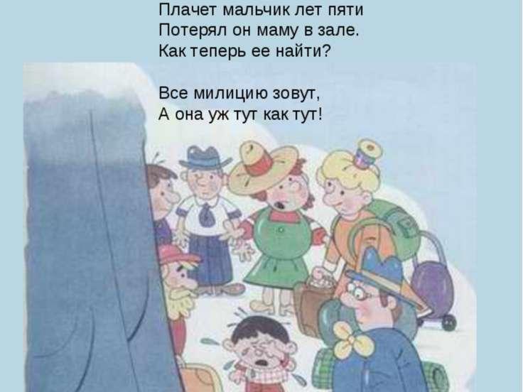 Нам ребята рассказали, Что Степана с этих пор Малыши в Москве прозвали: Дядя ...