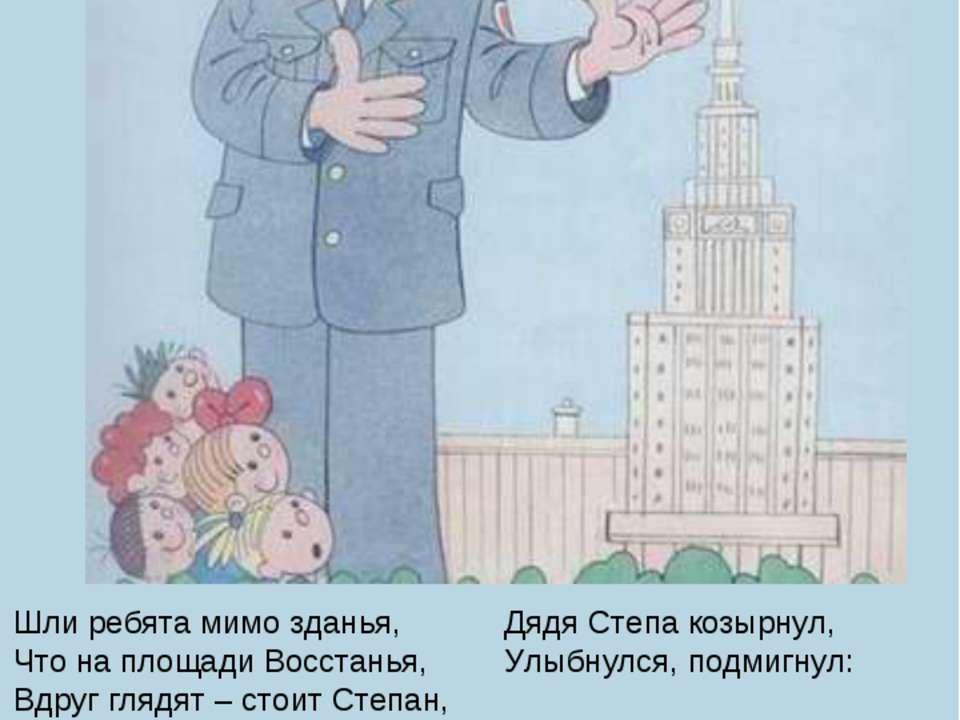 Шли ребята мимо зданья, Что на площади Восстанья, Вдруг глядят – стоит Степан...