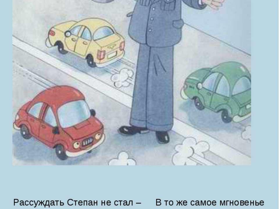 Рассуждать Степан не стал – Светофор рукой достал, В серединку заглянул, Что-...