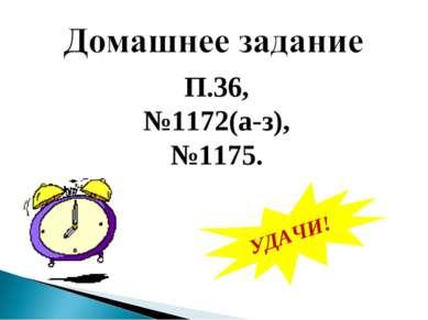 П.36, №1172(а-з), №1175. УДАЧИ!