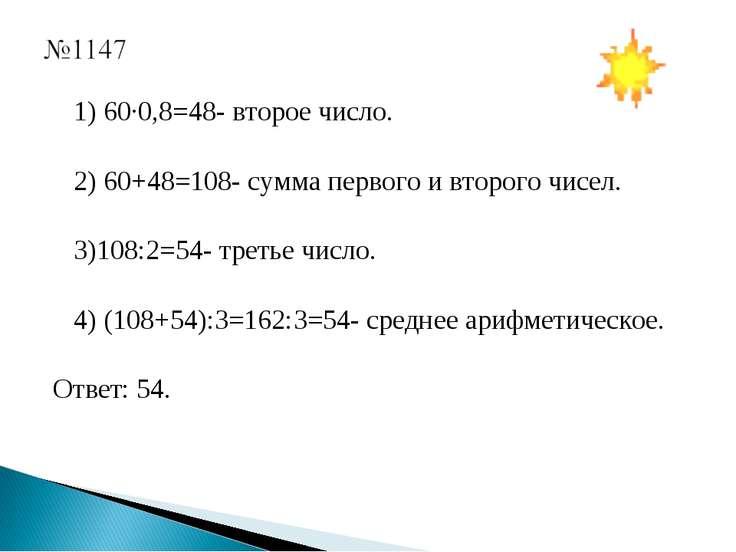 1) 60·0,8=48- второе число. 2) 60+48=108- сумма первого и второго чисел. 3)10...