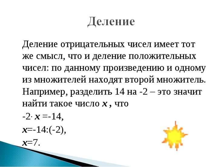 Деление отрицательных чисел имеет тот же смысл, что и деление положительных ч...