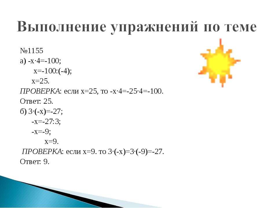 №1155 а) -х·4=-100; х=-100:(-4); х=25. ПРОВЕРКА: если х=25, то -х·4=-25·4=-10...