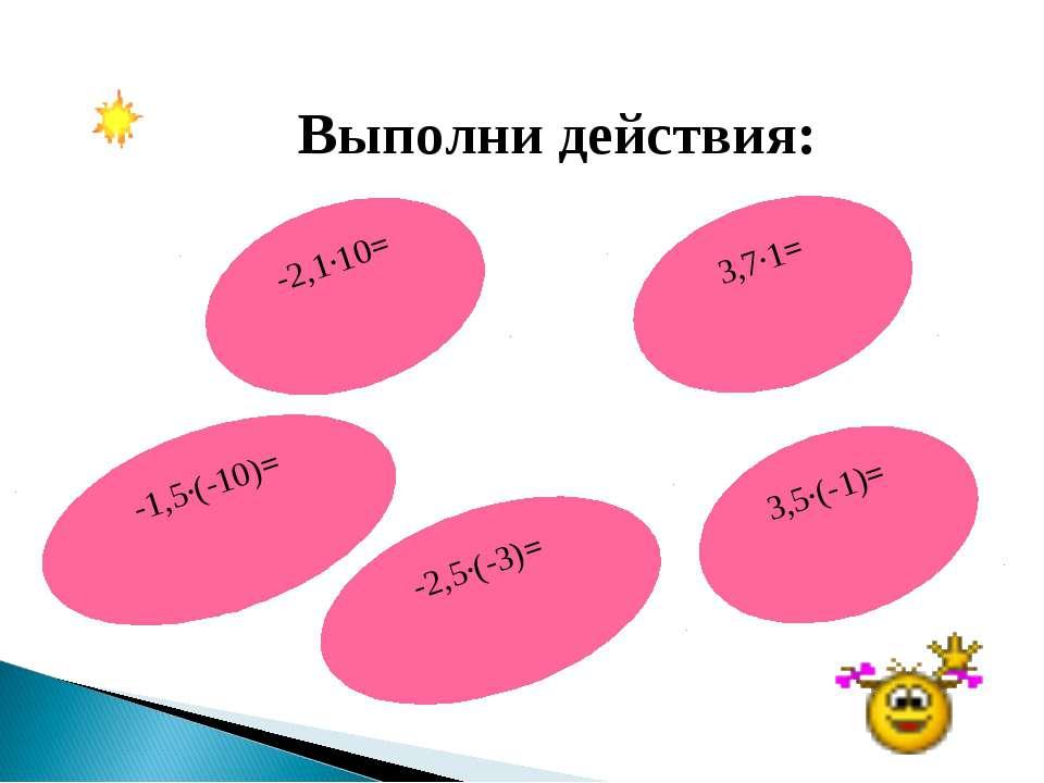 Выполни действия: -1,5·(-10)= 3,7·1= -2,1·10= -2,5·(-3)= 3,5·(-1)=
