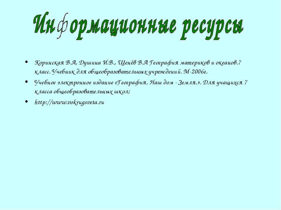 Коринская В.А, Душина И.В., Щенёв В.А География материков и океанов.7 класс. ...