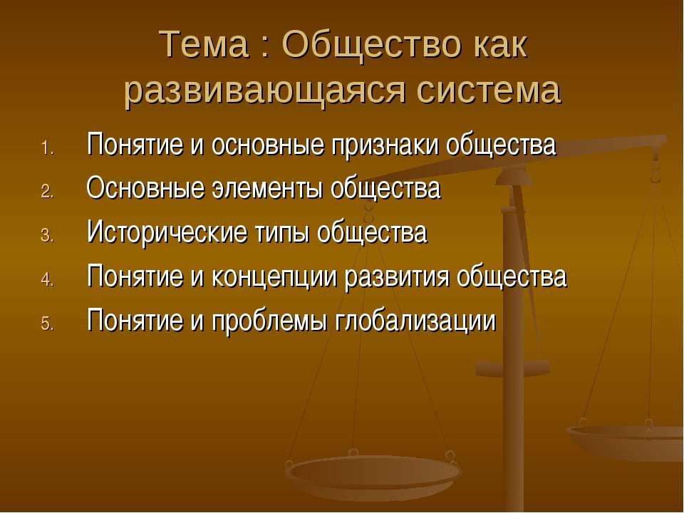 Тема : Общество как развивающаяся система Понятие и основные признаки обществ...