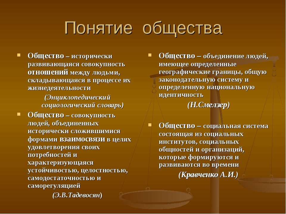 Понятие общества Общество – исторически развивающаяся совокупность отношений ...