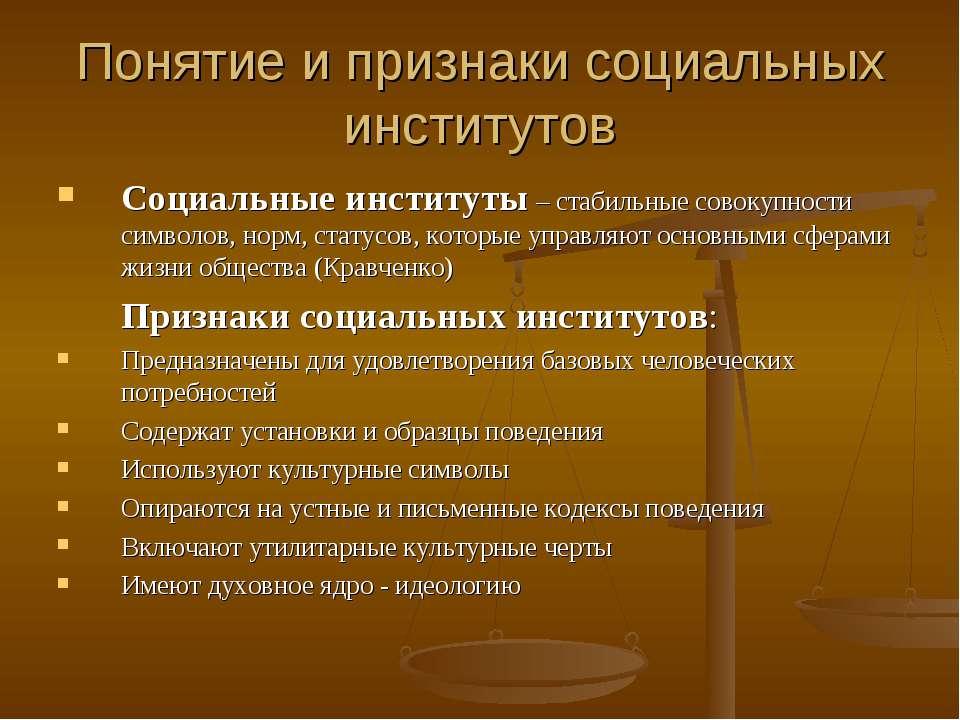 Понятие и признаки социальных институтов Социальные институты – стабильные со...