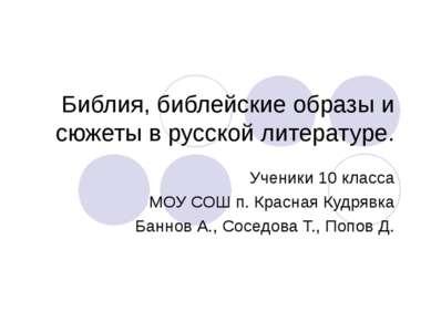 Библия, библейские образы и сюжеты в русской литературе. Ученики 10 класса МО...
