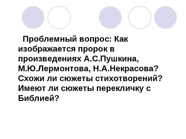 Проблемный вопрос: Как изображается пророк в произведениях А.С.Пушкина, М.Ю.Л...