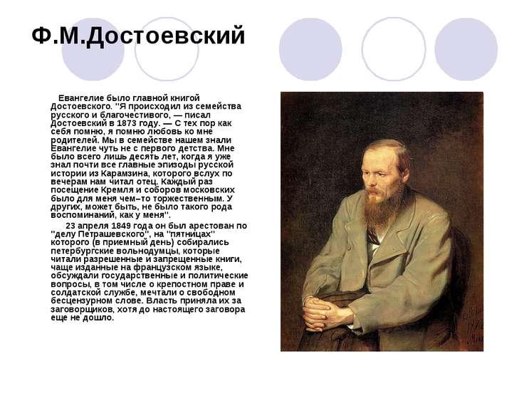 """Ф.М.Достоевский Евангелие было главной книгой Достоевского. """"Я происходил из ..."""