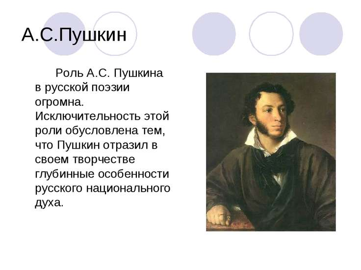 А.С.Пушкин Роль А.С. Пушкина в русской поэзии огромна. Исключительность этой ...